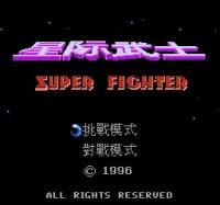 Xing Ji Wu Shi: Super Fighter