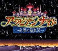 Gra Arabian Nights: Sabaku no Seirei Ou